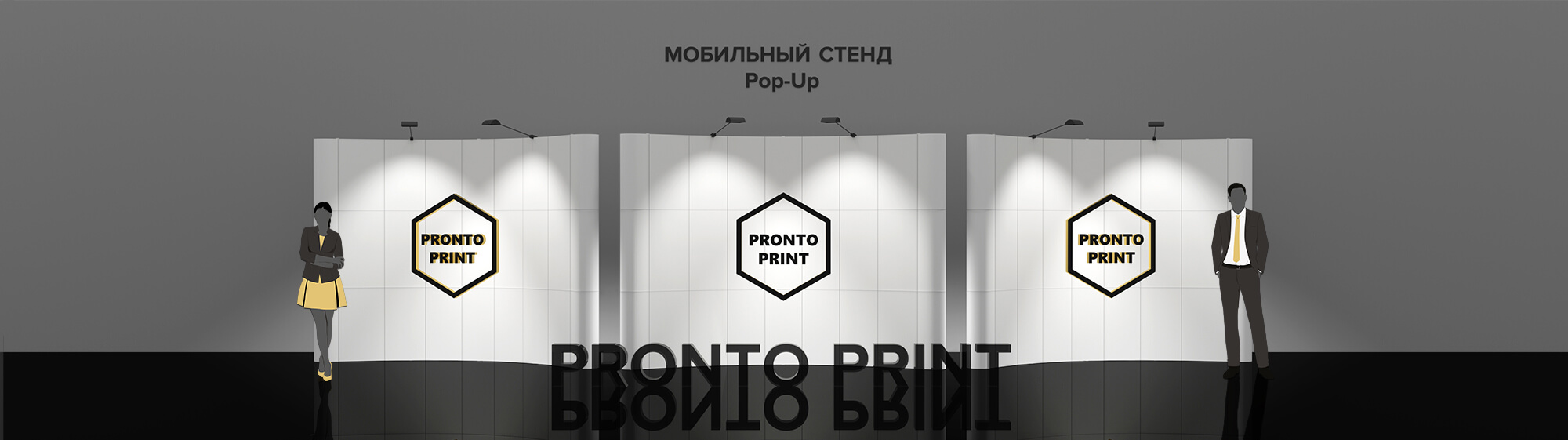 pronto_print_Pop-up